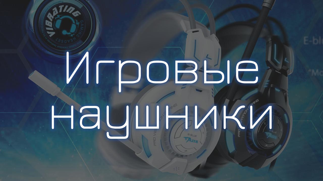 Наушники для геймеров оптом и в розницу с доставкой по России и СНГ