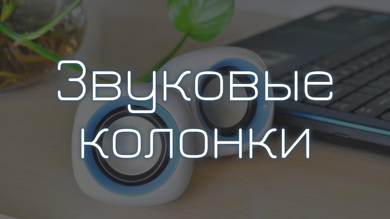 Звуковые колонки оптом и в розницу с доставкой по России и СНГ