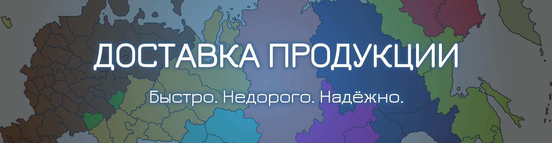 Быстрая и недорогая доставка игровых аксессуаров по всей территории России и СНГ