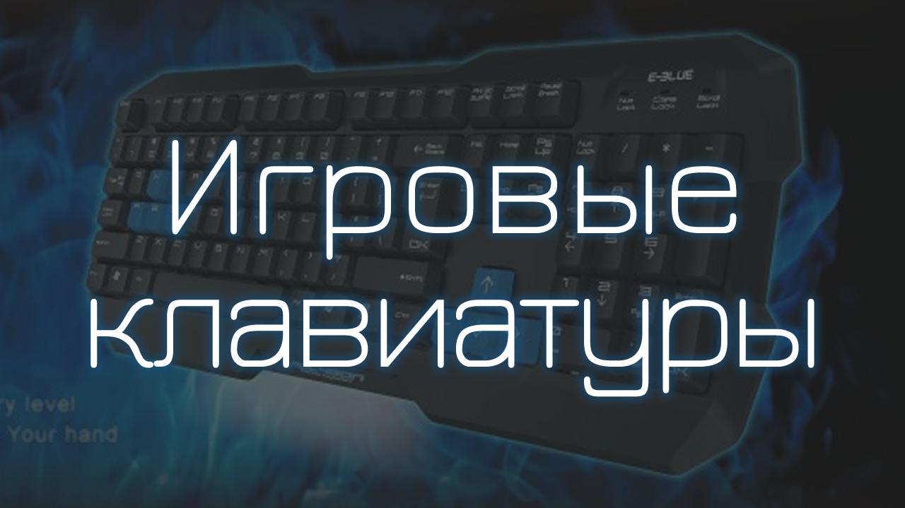 Клавиатуры для геймеров оптом и в розницу с доставкой по России и СНГ